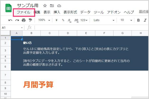Google スプレッドシートを PDF ファイルに変換する手順02