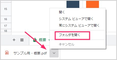 Google スプレッドシートを PDF ファイルに変換する手順05