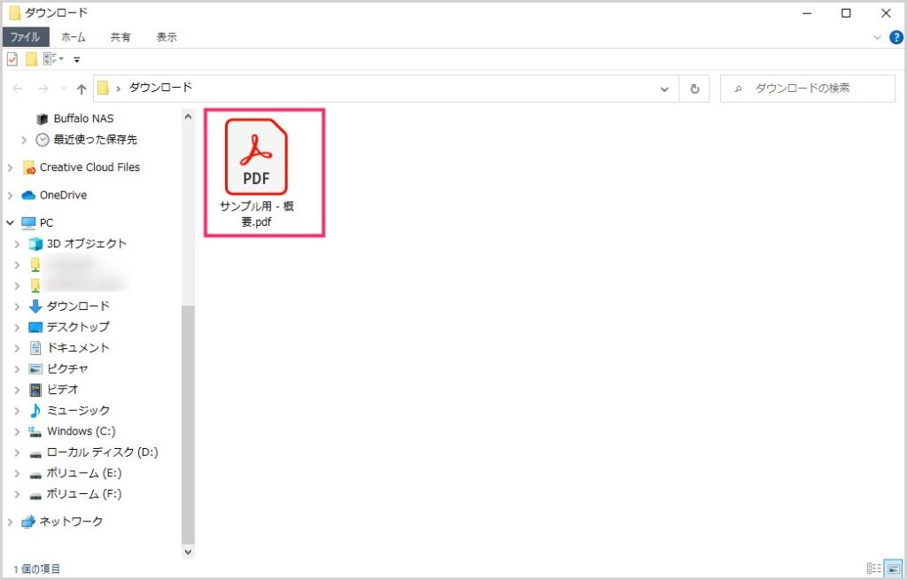 Google スプレッドシートを PDF ファイルに変換する手順06