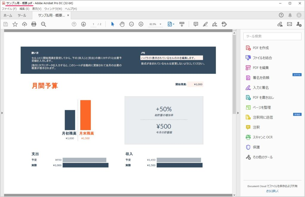 Google スプレッドシートを PDF ファイルに変換する手順07