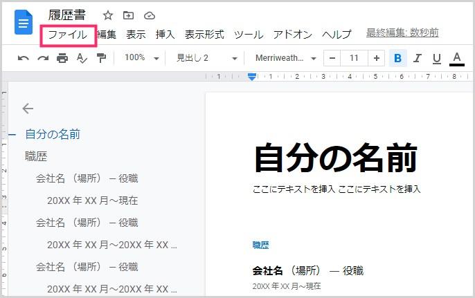 Google ドキュメントを PDF ファイルに変換する手順02