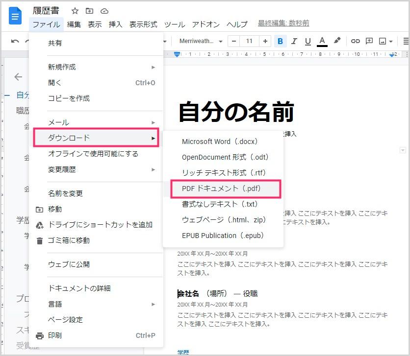 Google ドキュメントを PDF ファイルに変換する手順03
