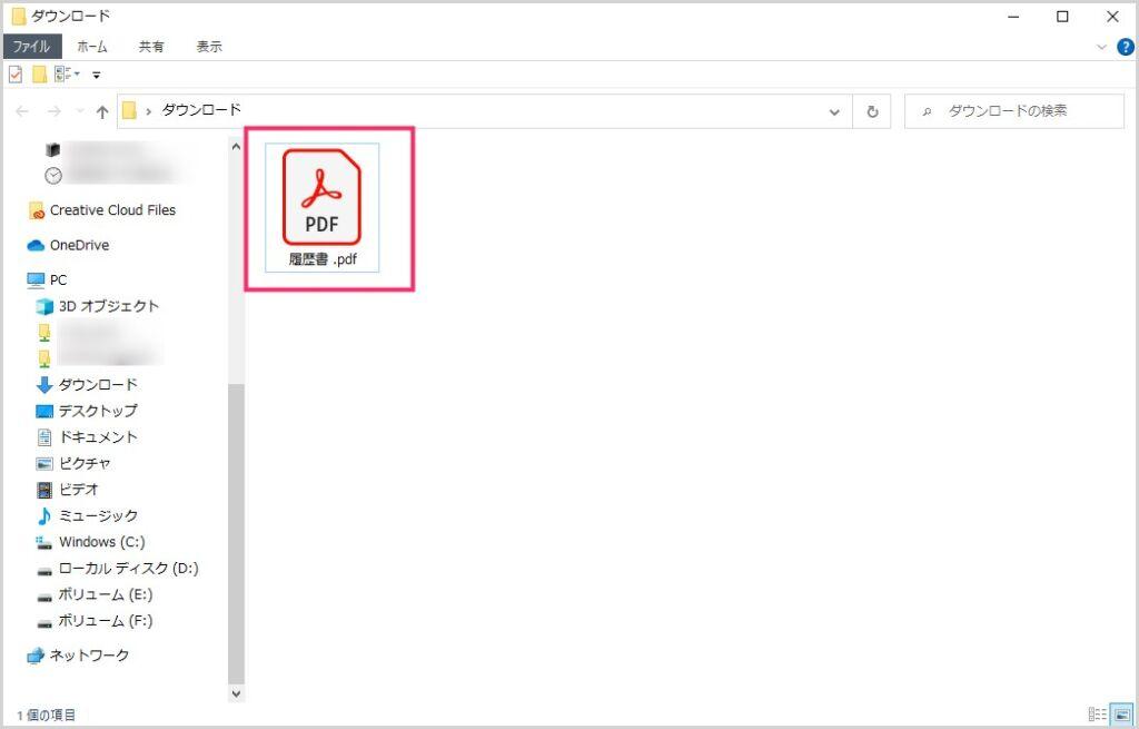 Google ドキュメントを PDF ファイルに変換する手順05