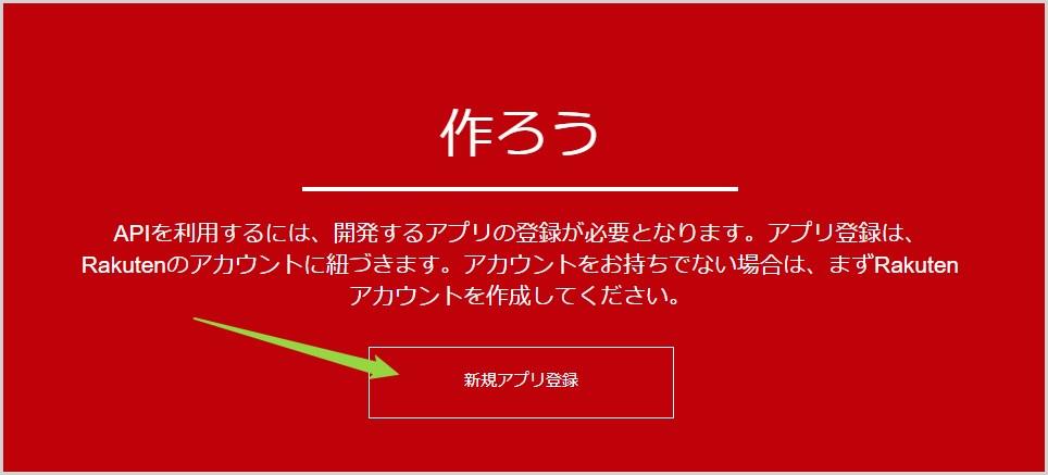 楽天 アプリ ID を取得する手順01