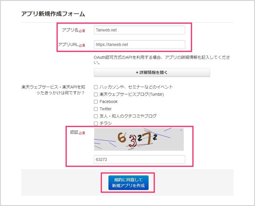 楽天 アプリ ID を取得する手順02