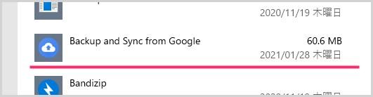 Google ドライブ Windows 10 版のアンインストール手順03