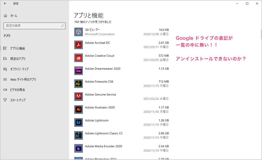 アプリと機能の一覧に Google ドライブが見当たらない