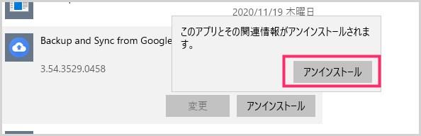 Google ドライブ Windows 10 版のアンインストール手順05