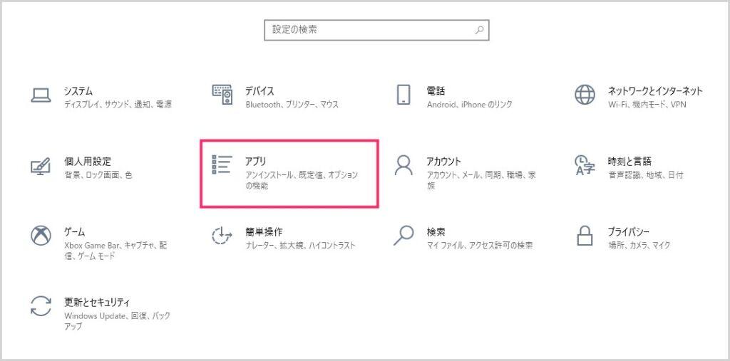 Google ドライブ Windows 10 版のアンインストール手順01