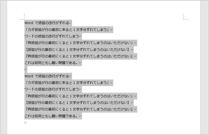 Word 行頭の1文字分がズレる鉤括弧をきっちり整える手順01