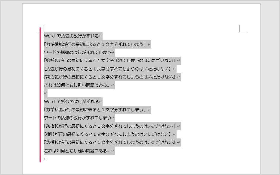 Word 行頭の1文字分がズレる鉤括弧をきっちり整える手順04