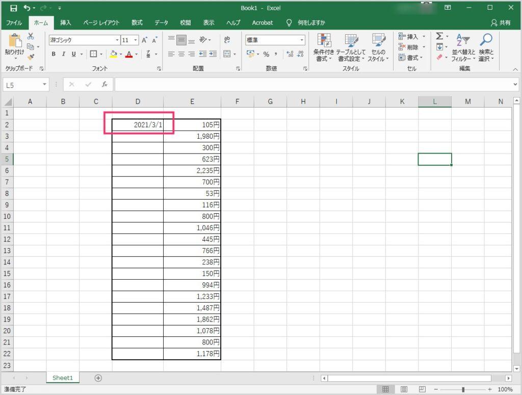 Excel 連続する日付を自動で一括入力する手順01