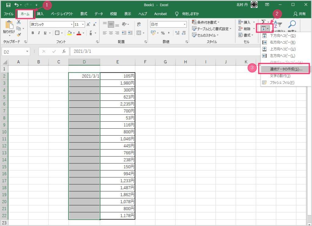 Excel 連続する日付を自動で一括入力する手順03