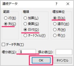 Excel 連続する日付を自動で一括入力する手順04
