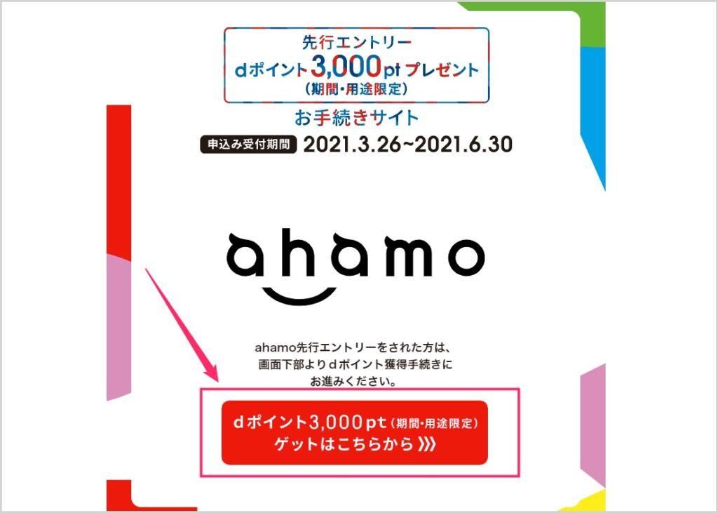 ahamo「dポイント 3000pt ゲット」手続き手順01