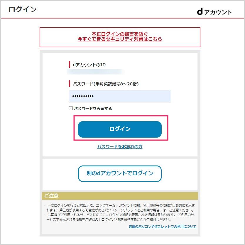 ahamo「dポイント 3000pt ゲット」手続き手順02