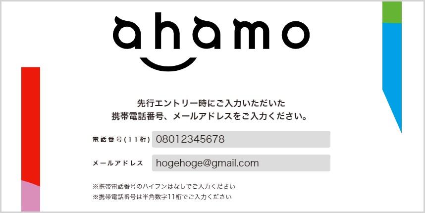 ahamo「dポイント 3000pt ゲット」手続き手順03