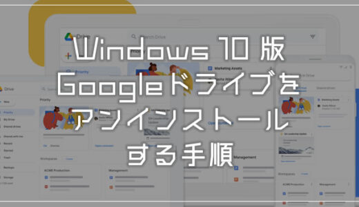 Windows 10 版の Google ドライブをアンインストールする方法