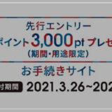 ahamo を契約したら「3000 dポイントプレゼント」に忘れずに応募しよう(必ずもらえるよ!)