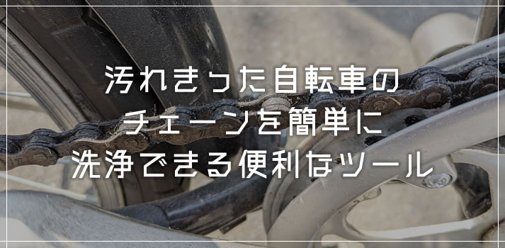 油でギトギト汚れきった自転車のチェーンを簡単に洗浄して綺麗にする方法