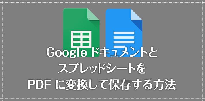 Google スプレッドシートとドキュメントを PDF に変換して保存する方法