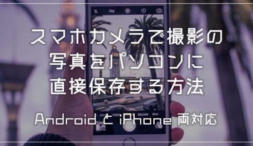 スマホカメラで撮影した写真画像を Windows 10 パソコンに保存する方法(Android と iPhone 両対応記事)
