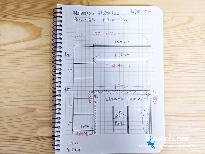 DIY 自作システムデスクの設計図