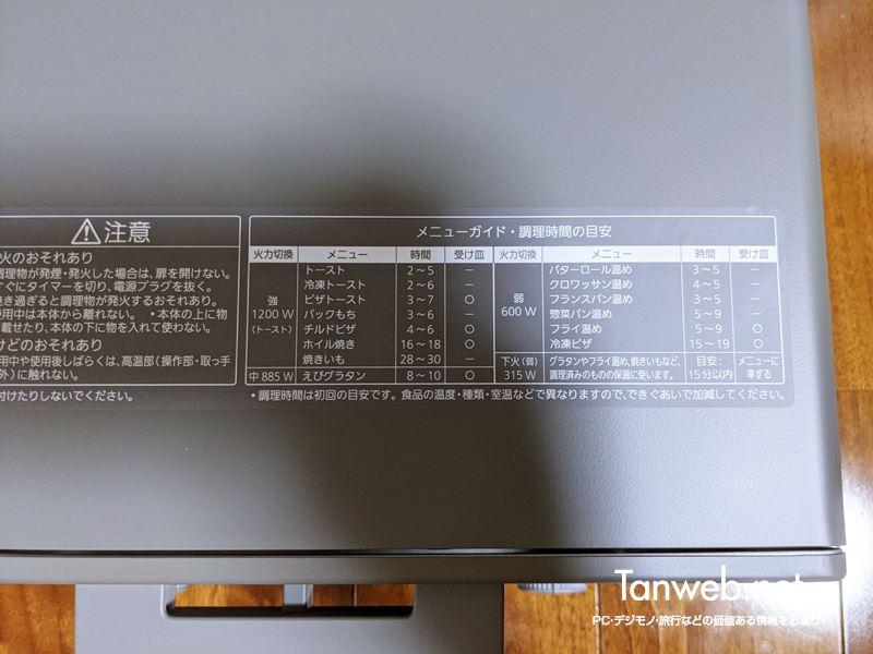 Panasonic オーブントースター NT-T501 の「外観」07