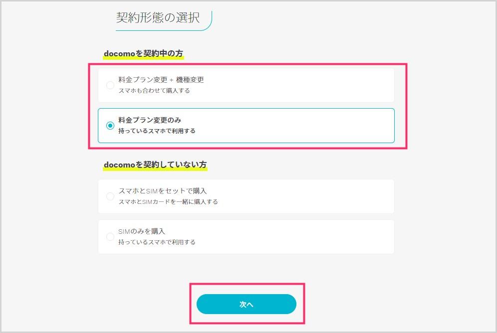 オンライン発行 d ポイントカード番号を登録する02