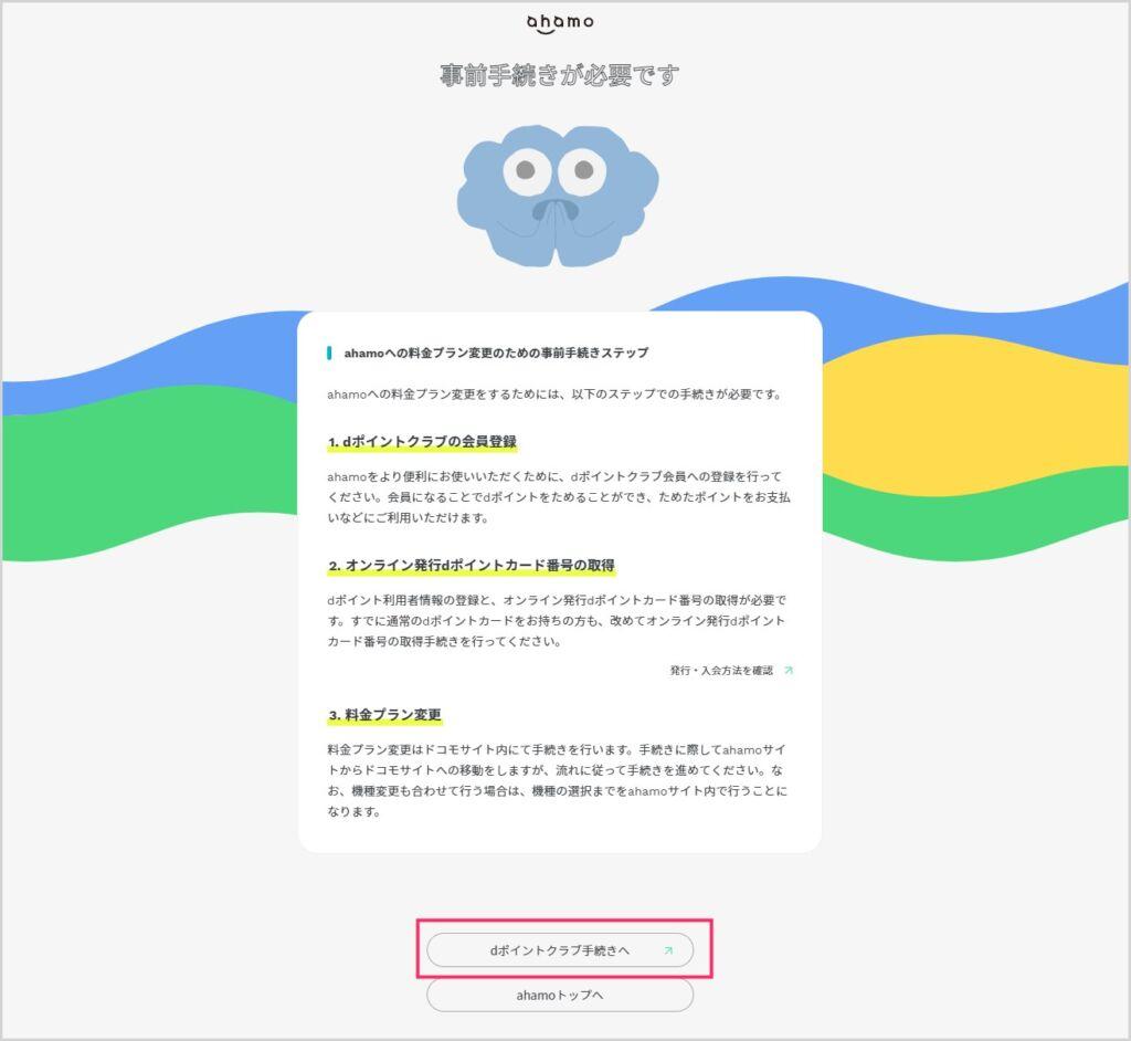 オンライン発行 d ポイントカード番号を登録する03