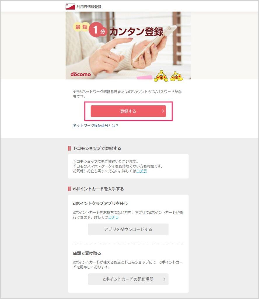 オンライン発行 d ポイントカード番号を登録する05