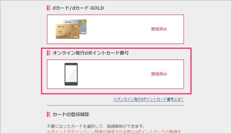 オンライン発行 d ポイントカード番号を登録する07