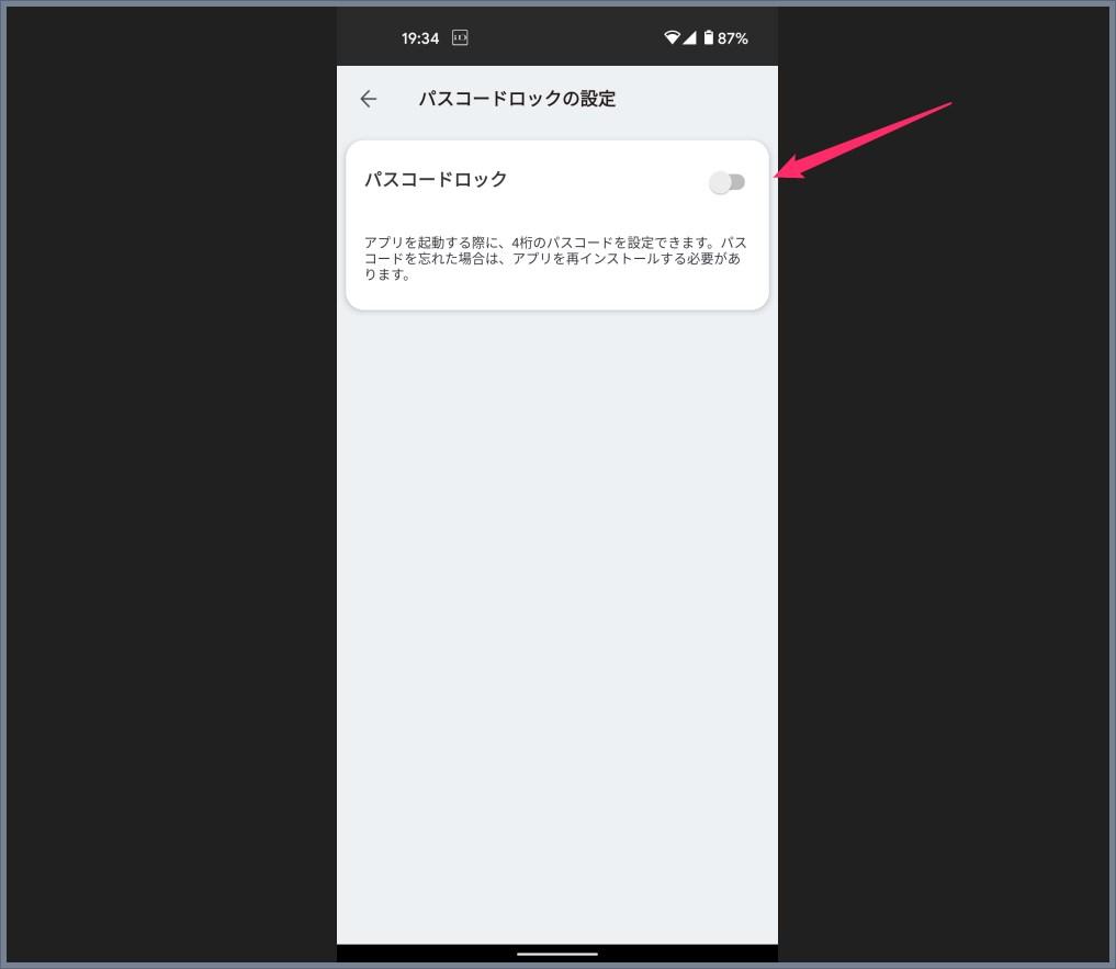 My docomo アプリのパスコードを解除する手順06