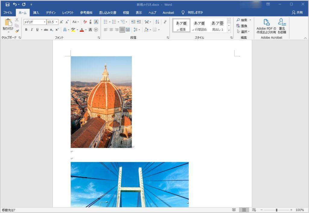 Word 添付の画像を JPG 形式に抽出保存する手順01