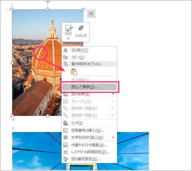 Word 添付の画像を JPG 形式に抽出保存する手順02