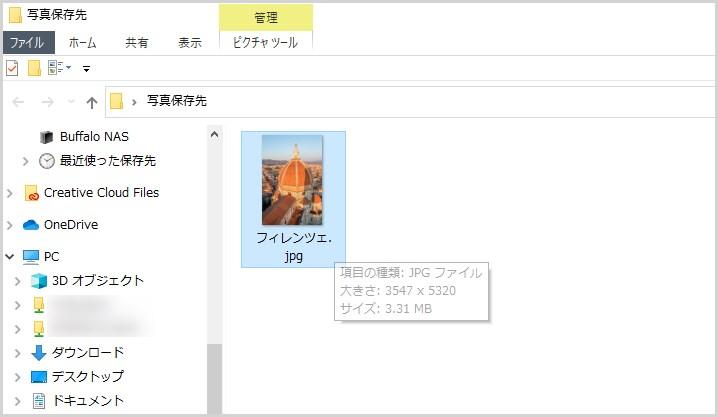 Word 添付の画像を JPG 形式に抽出保存する手順04