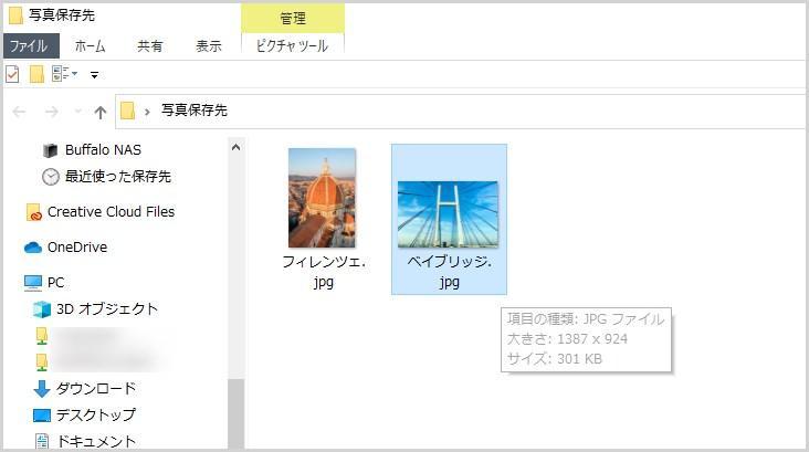 Word 添付の画像を JPG 形式に抽出保存する手順06