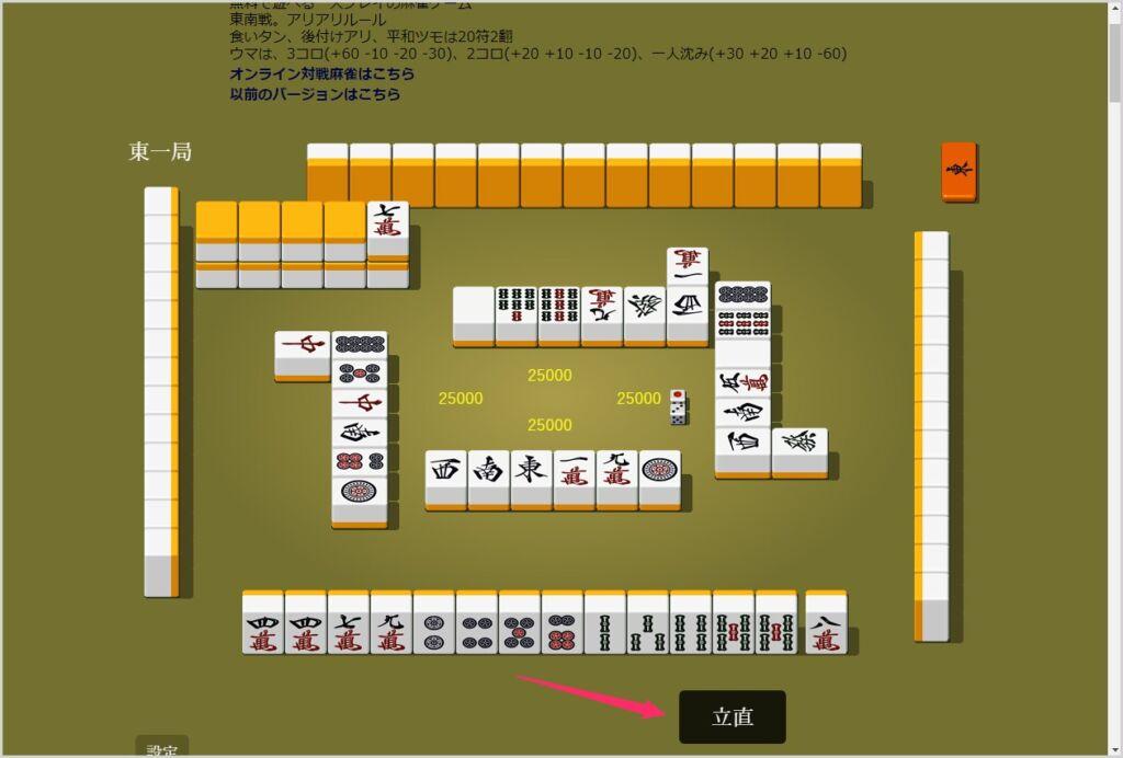 GAME DESIGN 麻雀 のプレイ方法など簡単な紹介03