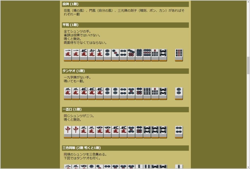 GAME DESIGN 麻雀 のプレイ方法など簡単な紹介06