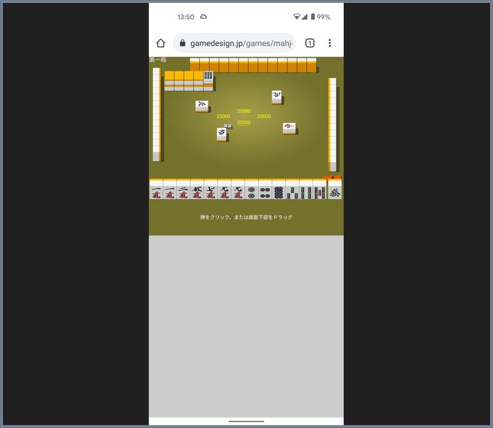 無料麻雀ゲーム「GAME DESIGN 麻雀」はスマホブラウザでもプレイできる
