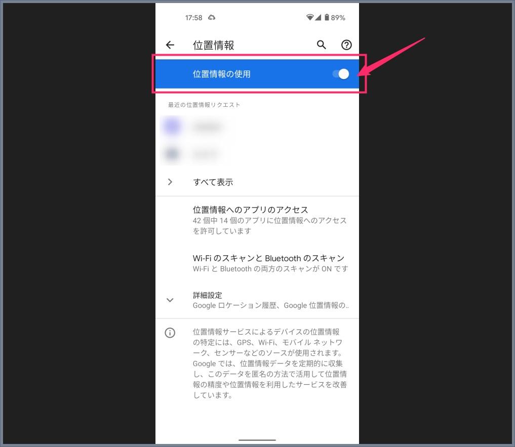 Android 端末「位置情報のオンオフ」02