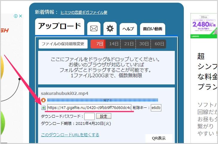転送サービスに保存したファイルをメールに添付する手順01