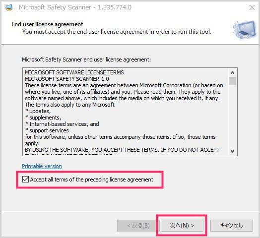 Microsoft Safety Scanner で PC スキャンをする手順01