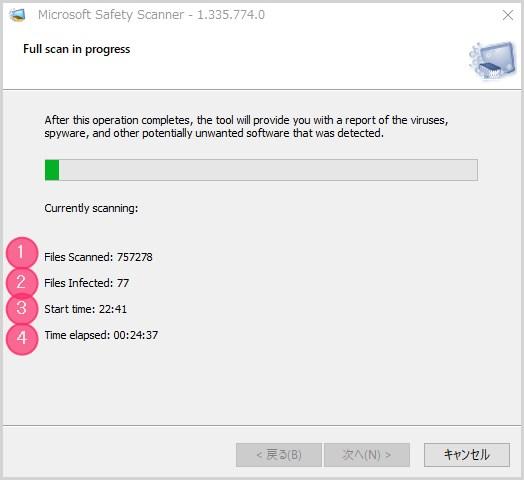 Microsoft Safety Scanner で PC スキャンをする手順04