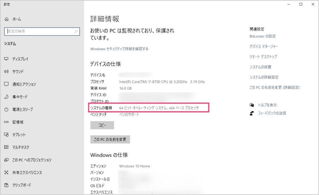 Windows 10 パソコンのビットを調べる手順03