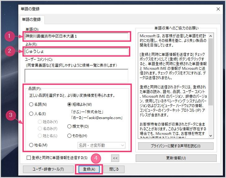 Microsoft IME に単語を登録する手順03
