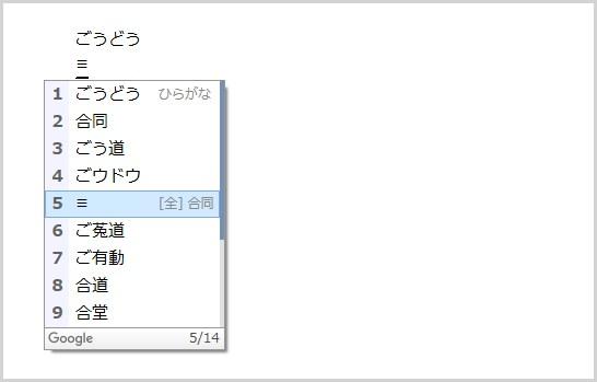 テキスト記号「合同」=「≡」