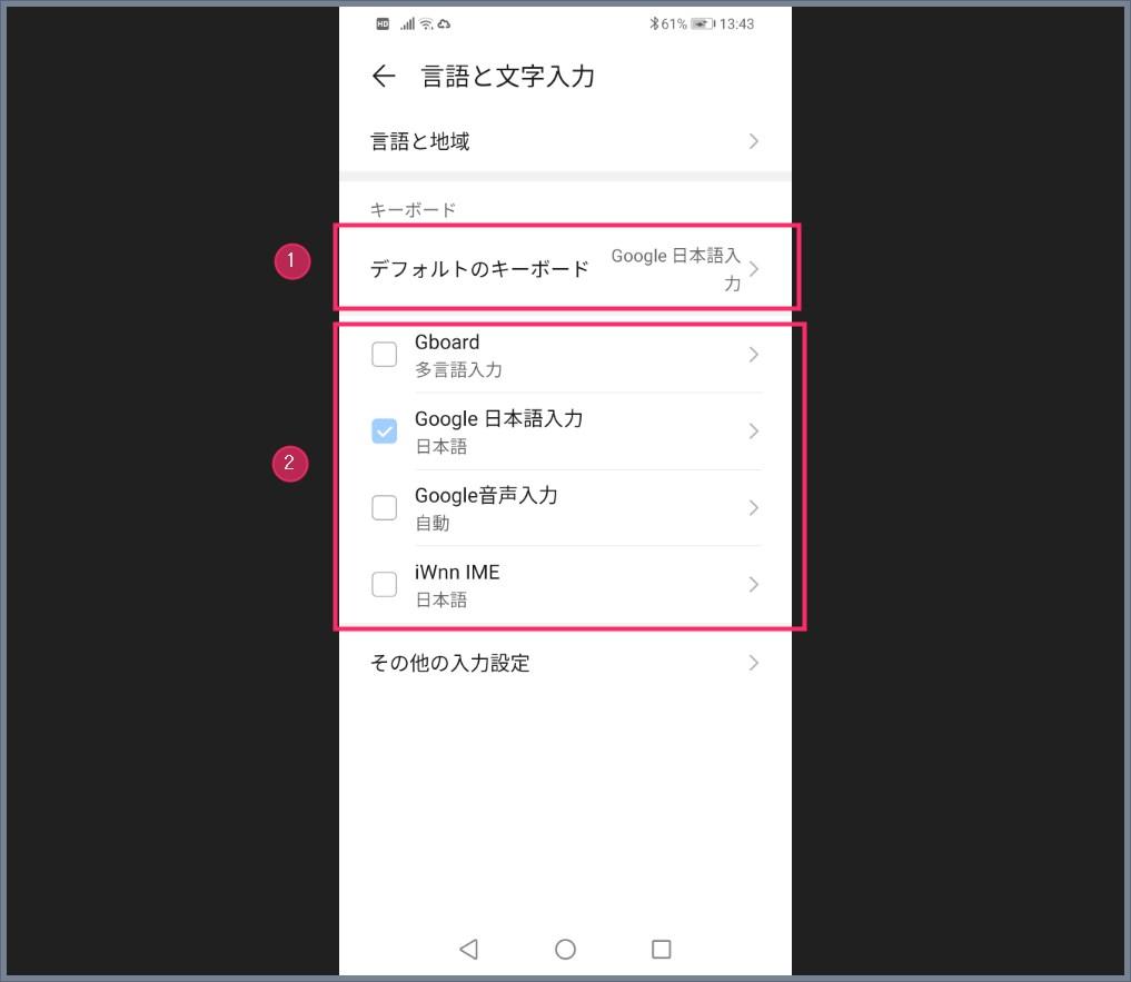 Android 端末共通の「キーボード」を切り替える手順03
