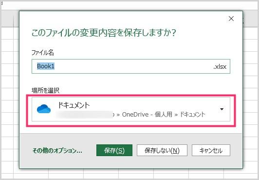 Word・Excel の保存先が OneDrive になっているのが不便!