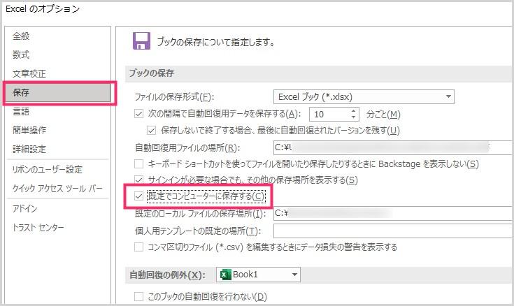 Word・Excel の既定の保存先を PC 内に設定する手順03